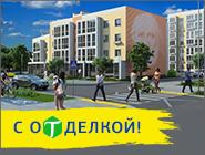 ЖК «Томилино», м. Котельники Ипотека 7% на весь срок